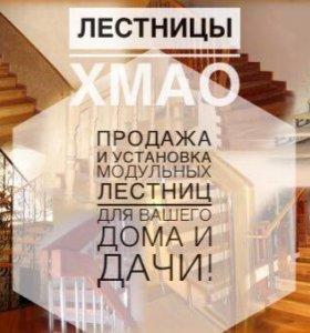Лестницы для дома и дачи!