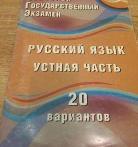 Устная часть по русскому