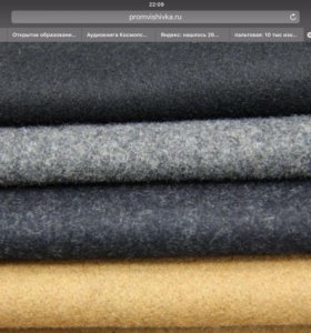 Ткань шерстяная пальтовая за РУЛОН 25-29 метров