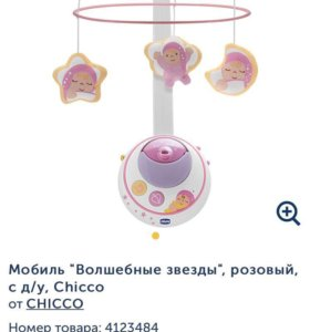 Мобиль chicco