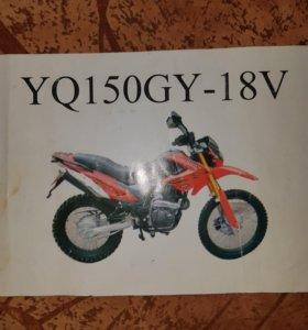 Bars YQ150GY-18V