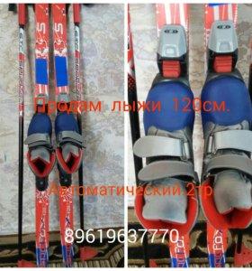 Лыжи Автоматические.120 см