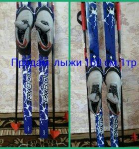 Лыжи 160см