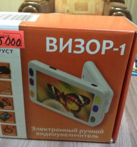 Электронный ручной видеоувеличитель Визор-1