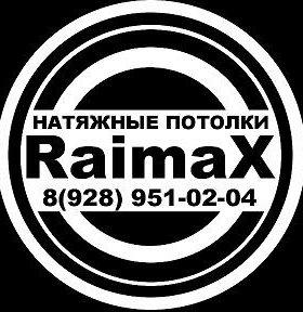 Натяжные потолки RAIMAX