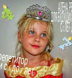 РЕПЕТИТОР