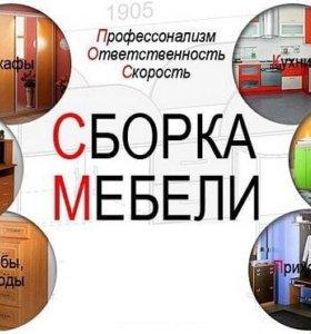 Сборка и установка мебели
