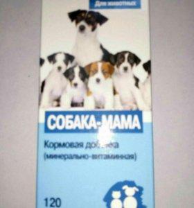 Витамины для щенков и лактирующих собак