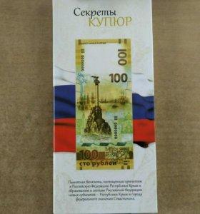 100 р. Крым.