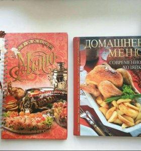 Кулинарные книги рецептов