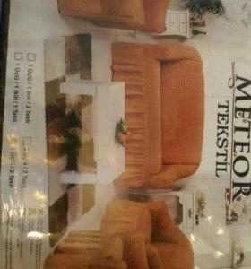 Чехлы (диван и кресла), комплект