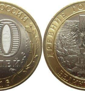 10 рублей 2016 года Великие Луки и Старая Русса