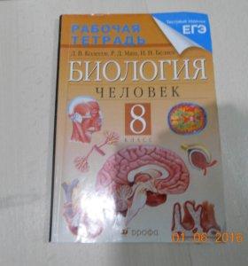 Биология 8кл