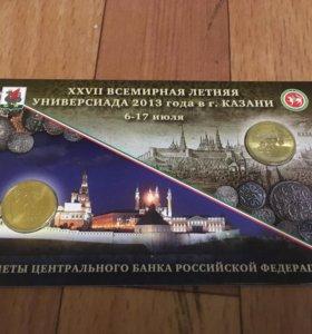 10 руб. 2 монеты в блистере.Универсиада в Казани.