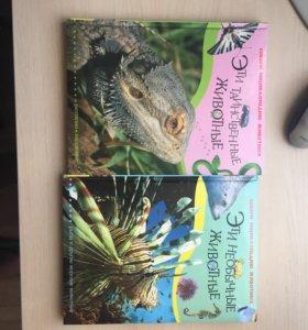Энциклопедии «Эти таинственные животные»