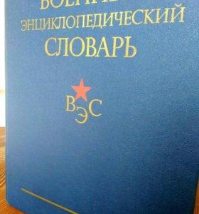 Военные энциклопедический Словарь