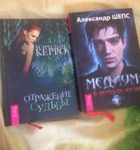 Книги Шепс и Керро