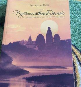 Книга.Путешествие домой. Радханатха Свами.