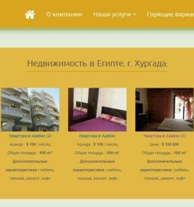 Сайт по недвижимости