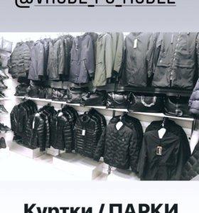 Куртки/Парки