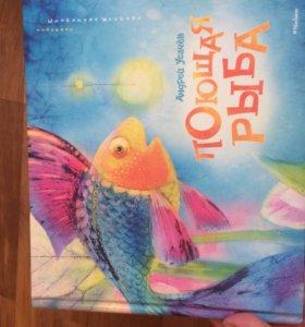 Книга Поющая рыба и раскраски для детей.