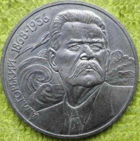 1рубль 1988 г Горький 120 лет со дня Рождения