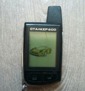 Сталкер 600. Брелок сигнализации.