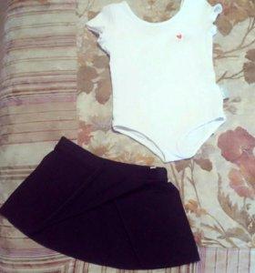 Купальник и юбка для хореографии