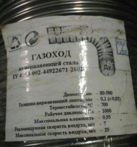 Продам газоход из нержавейки на котел