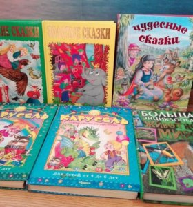 Сказки и энциклопедия для детей