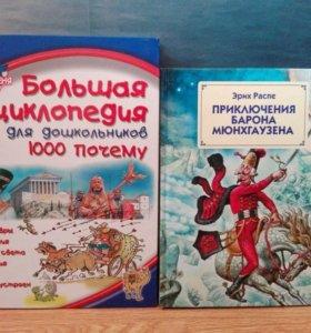 Энциклопедия и сказка для детей
