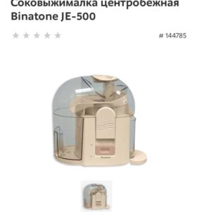 Соковыжималка BINATONE Je-500