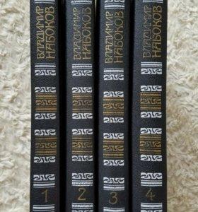 Набоков 4 тома
