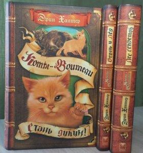 """Книги """" Коты-Воители"""""""