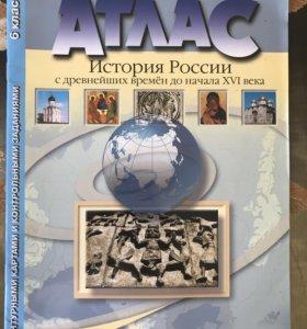Атлас по Истории России 6 класс.