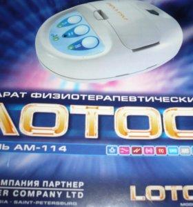 Аппарат физиотерапевтический ЛОТОС АМ-114