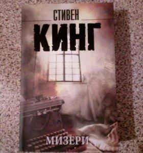 """Книга """"Мизери""""."""