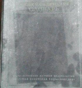 Энцеклопедический словарь 1954 года