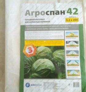 Продам агроспан 42
