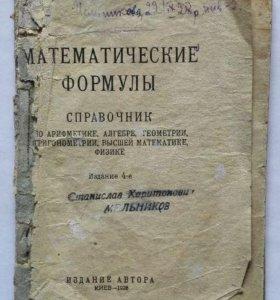 Майер Математические формулы Справочник 1928 год