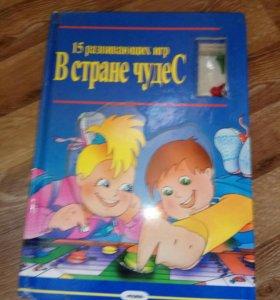 Книжка с играми