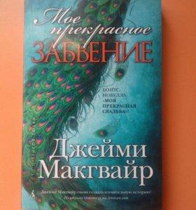 """Книга """"Мое прекрасное забвение"""""""
