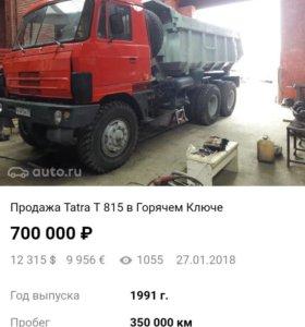 Аренда Tatra 815 Самосвалы