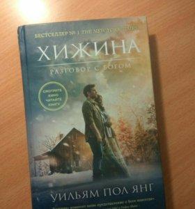 "Книга Уильям Пол Янг ""хижина"""