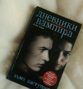 """Книга """"Дневники вампира""""."""