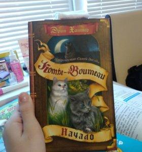 """Книга """"Коты-Воители"""""""