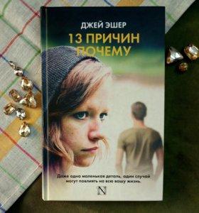 """Книга """"13 причин почему"""" Джей Эшер"""