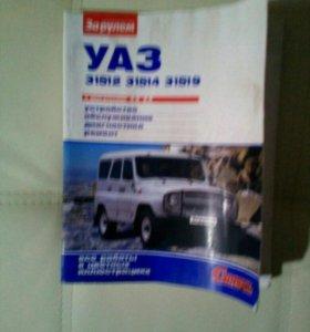 Книга по ремонту уаз 31512