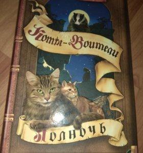 Книга. Э. Хантер. Коты - воители. Полночь.