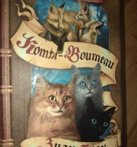 Книга. Э. Хантер. Коты-воители. Знак трех.
